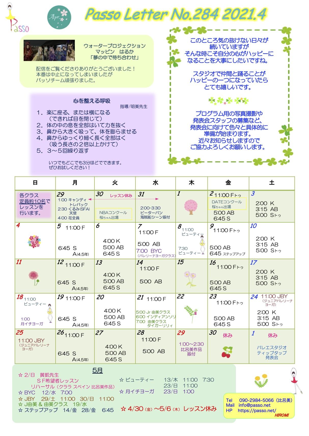 Passoレター4月号(2021年)