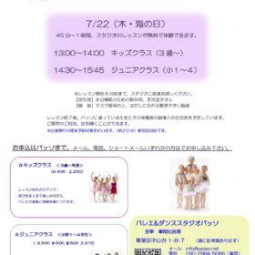 7/22開催|レッスン体験会のお知らせ