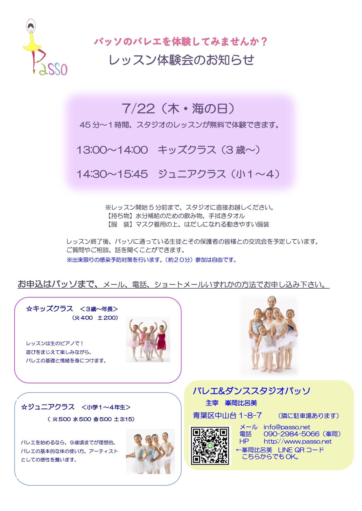 7/22開催 レッスン体験会のお知らせ
